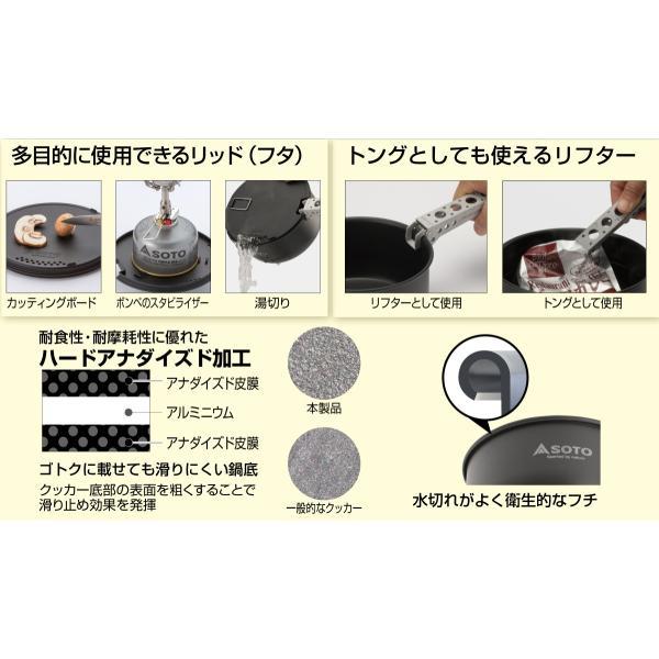 ソト SOTO ウインドマスタークッカーコンボ SOD-310CC|cozynest-mikawaya|06