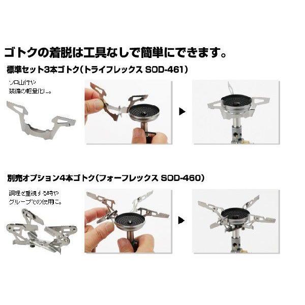 ソト SOTO マイクロレギュレーターストーブウインドマスターSOD-310+4本ゴトクSOD460+フィールドホッパーST-630(ハードケース付)|cozynest-mikawaya|05