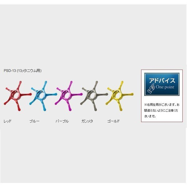 ZPI 13メタニウム スタ-ドラグ PSD13R-G ゴールド