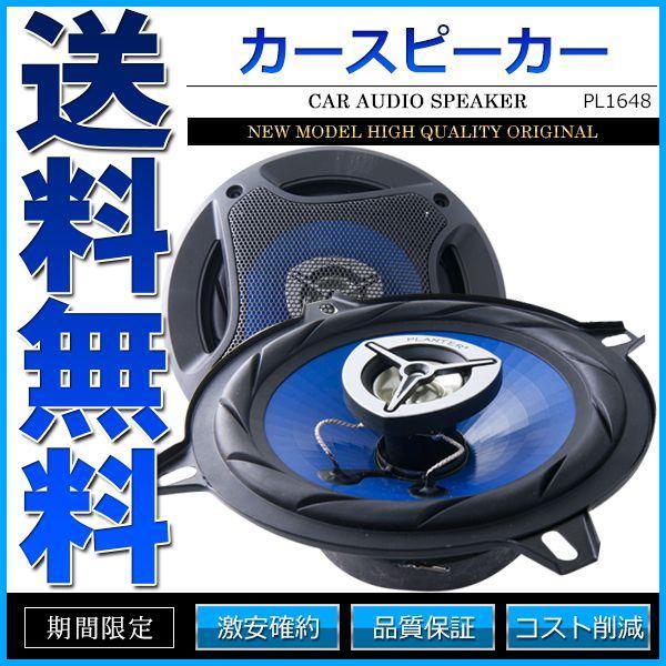 カースピーカー 16cm 500W PL-1648 基本モデル 自動車用スピーカー