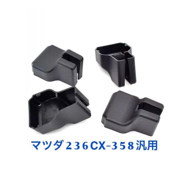 マツダ ドア ヒンジ カバー MAZDA2 3 6 CX-3 CX-5 CX-8 CX-30 デミオ アクセラ アテンザ など 汎用 未使用