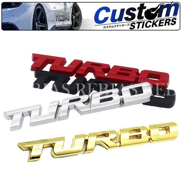 TURBO ターボ エンブレム 3D 立体 走り屋 ドリフト 汎用 ステッカー|cpmania