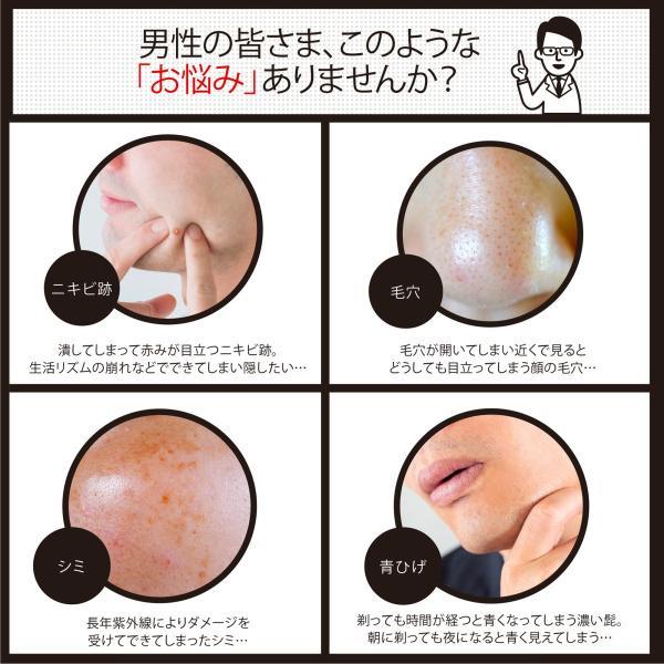 【オトコを上げるナチュラルパクト】Menz Basic メンズベーシック BBクリーム 日本産 シーアール・ラボ(CR-lab)  20g cr-lab 03