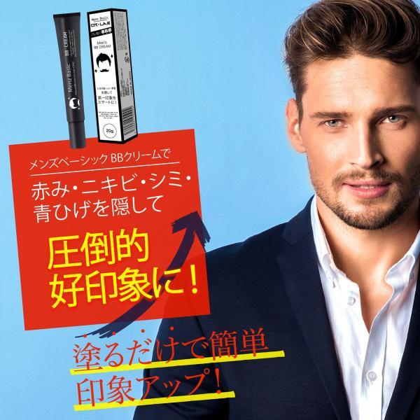 【オトコを上げるナチュラルパクト】Menz Basic メンズベーシック BBクリーム 日本産 シーアール・ラボ(CR-lab)  20g cr-lab 04