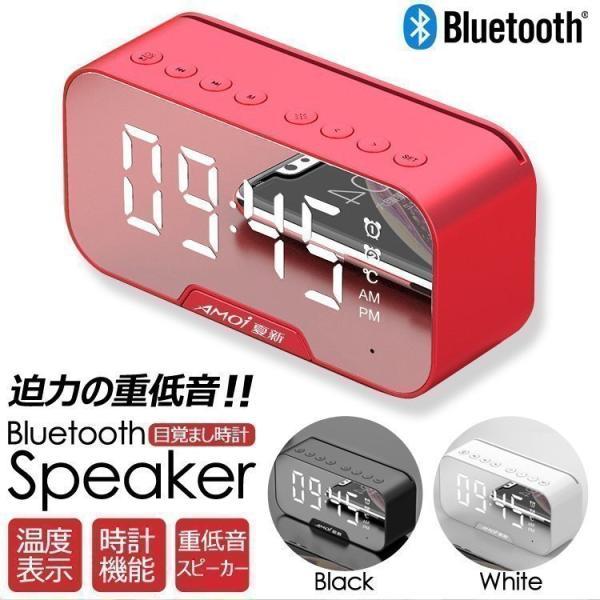 ワイヤレススピーカーBluetooth5.0マイク搭載ブルートゥース鏡ミラーアラーム目覚まし時計重低音FMラジオ対応スマホスタン