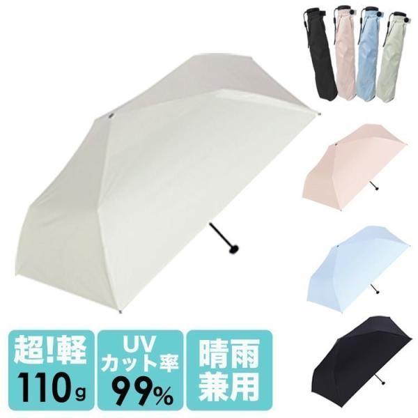 日傘完全遮光折りたたみ晴雨兼用おしゃれ折りたたみ傘軽量UVカット99%紫外線カットスリムコンパクトホワイトブルーピンクブルー