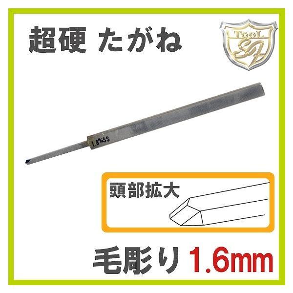 S&F(シーフォース) 超硬毛彫りたがね 1.6mm|craft-navi
