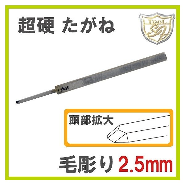 S&F(シーフォース) 超硬毛彫りたがね 2.5mm|craft-navi
