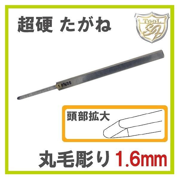S&F(シーフォース) 超硬丸毛彫りたがね 1.6mm|craft-navi