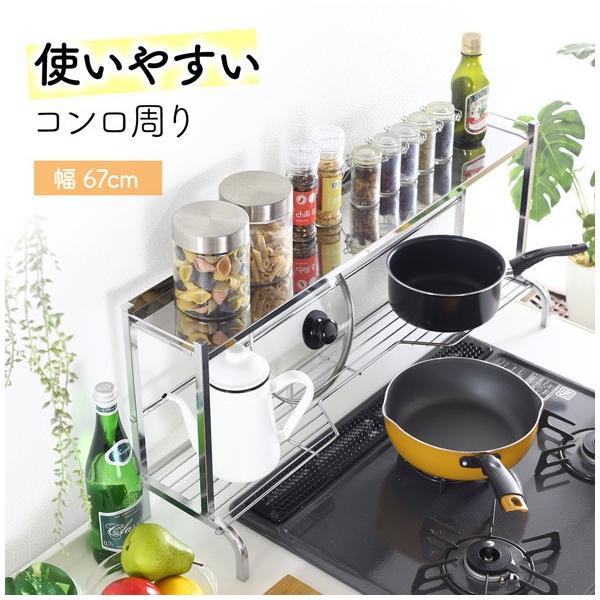 ステンレス天板 コンロ奥ラック 2段 幅67cm 日本製 フライパン 鍋 ふた 収納