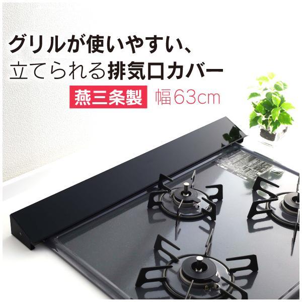 洗いやすい 排気口カバー 幅65cm 日本製|craftpark-k5