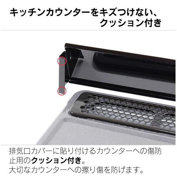 洗いやすい 排気口カバー 幅65cm 日本製|craftpark-k5|12
