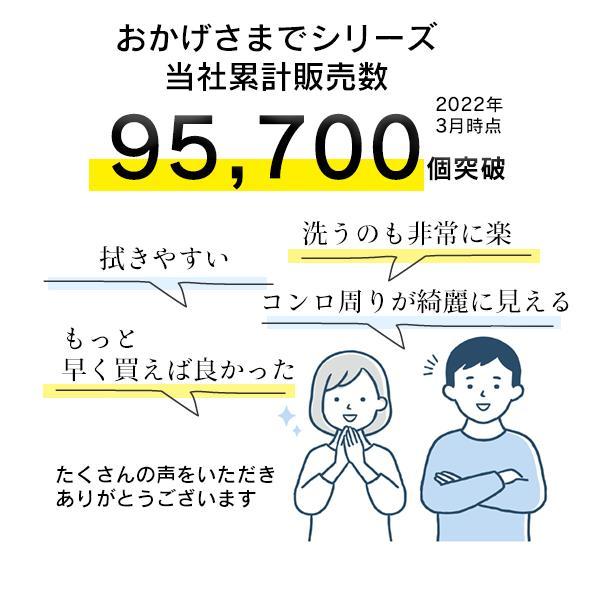 洗いやすい 排気口カバー 幅65cm 日本製|craftpark-k5|03