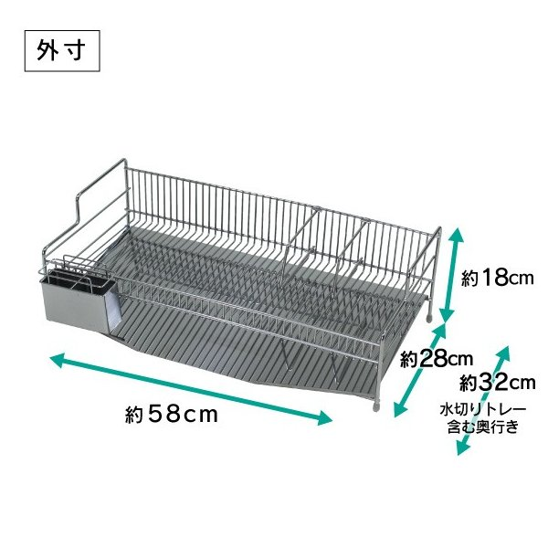 シンク に 渡せる 水切りラック 1段 幅58cm 日本製  ステンレス 収納 craftpark-k5 11