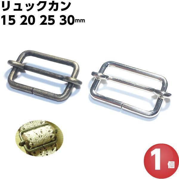 リュックカン 15mm 20mm 25mm 30mm 移動カン コキ アジャスター 1本線送り 1個|craftparts-wayuu