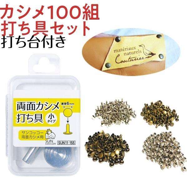 カシメ 打ち具 セット レザークラフト 工具 かしめ 道具 初心者 革 革材料 金具 手芸|craftparts-wayuu