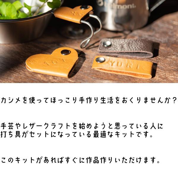 カシメ 打ち具 セット レザークラフト 工具 かしめ 道具 初心者 革 革材料 金具 手芸|craftparts-wayuu|02