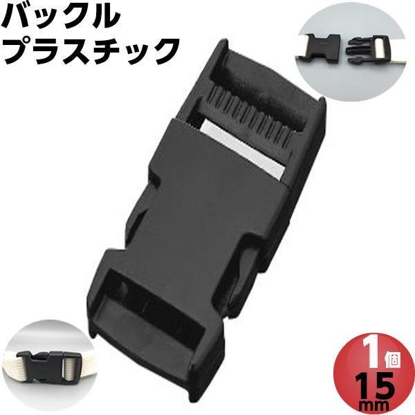 バックル プラスチック 黒 バックルのみ 金具 パーツ 手芸 手作り  交換 修理 ベルト リュック15mm 1個|craftparts-wayuu
