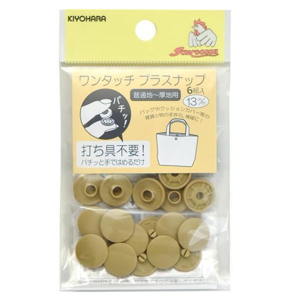 ワンタッチプラスナップ プラスナップボタン 10mm 13mm 手芸用品 ハンディプレス不要 打ち具不要 プラスチック ボタン|craftparts-wayuu|13