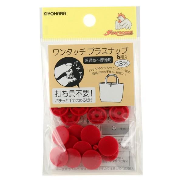 ワンタッチプラスナップ プラスナップボタン 10mm 13mm 手芸用品 ハンディプレス不要 打ち具不要 プラスチック ボタン|craftparts-wayuu|14