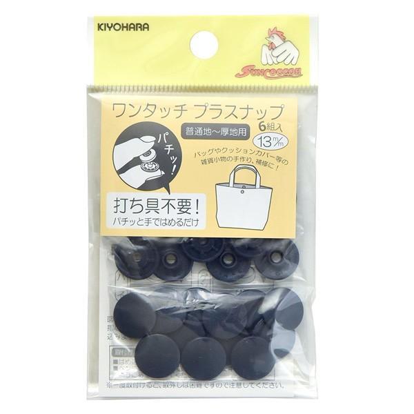 ワンタッチプラスナップ プラスナップボタン 10mm 13mm 手芸用品 ハンディプレス不要 打ち具不要 プラスチック ボタン|craftparts-wayuu|15
