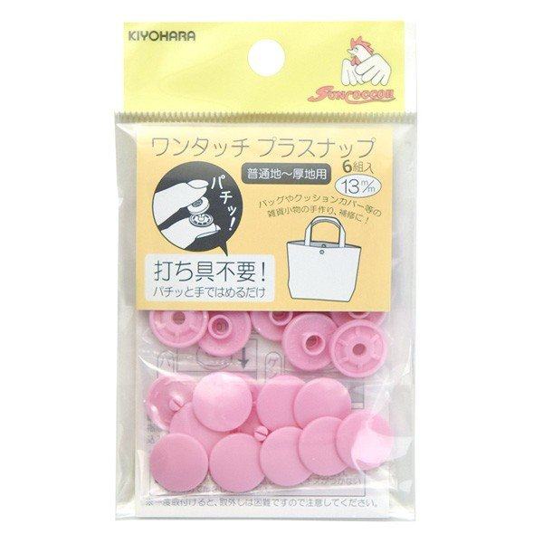 ワンタッチプラスナップ プラスナップボタン 10mm 13mm 手芸用品 ハンディプレス不要 打ち具不要 プラスチック ボタン|craftparts-wayuu|18