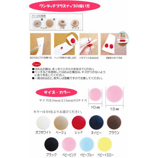 ワンタッチプラスナップ プラスナップボタン 10mm 13mm 手芸用品 ハンディプレス不要 打ち具不要 プラスチック ボタン|craftparts-wayuu|03