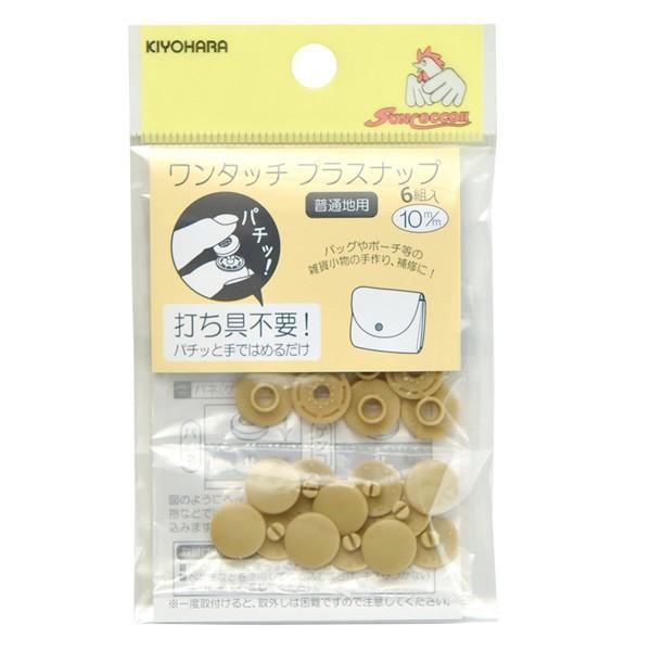 ワンタッチプラスナップ プラスナップボタン 10mm 13mm 手芸用品 ハンディプレス不要 打ち具不要 プラスチック ボタン|craftparts-wayuu|05