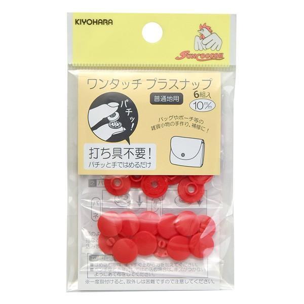 ワンタッチプラスナップ プラスナップボタン 10mm 13mm 手芸用品 ハンディプレス不要 打ち具不要 プラスチック ボタン|craftparts-wayuu|06