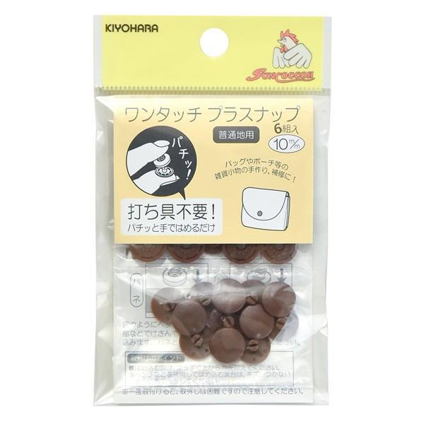 ワンタッチプラスナップ プラスナップボタン 10mm 13mm 手芸用品 ハンディプレス不要 打ち具不要 プラスチック ボタン|craftparts-wayuu|08