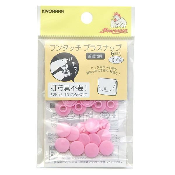 ワンタッチプラスナップ プラスナップボタン 10mm 13mm 手芸用品 ハンディプレス不要 打ち具不要 プラスチック ボタン|craftparts-wayuu|09