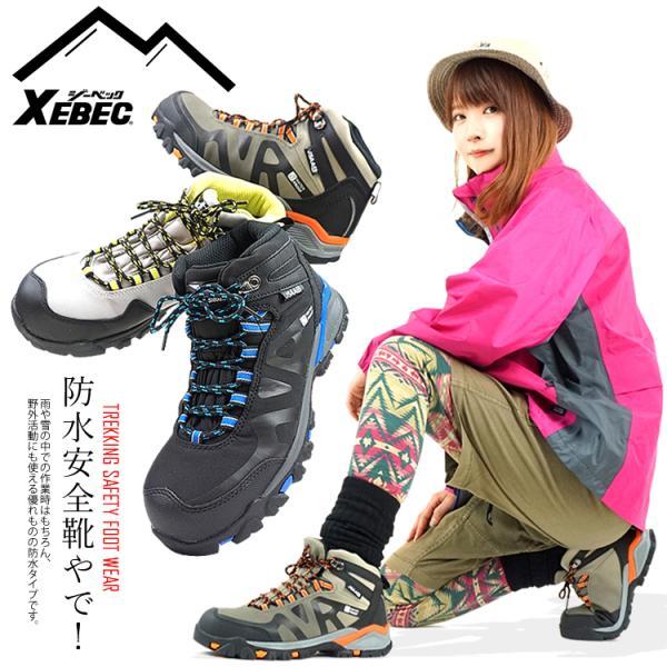 安全靴防水トレッキングタイプジーベック登山XEBEC85143JSAA規格A種