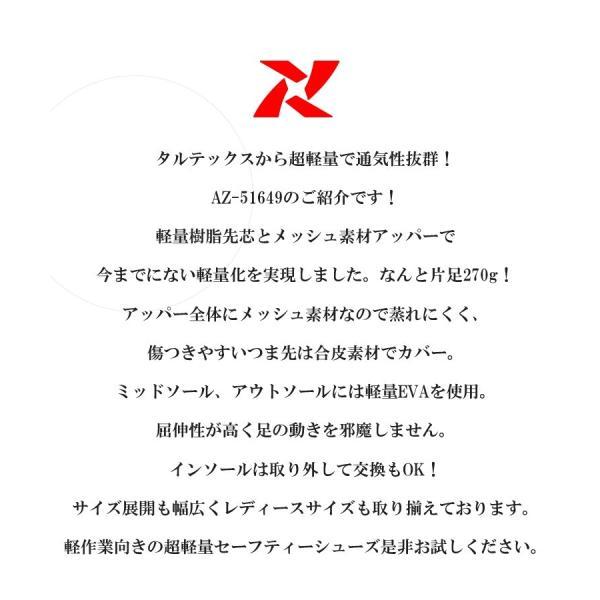 安全靴 タルテックス TULTEX 軽量 レディース メンズ ローカット 女性用対応|craftworks|04