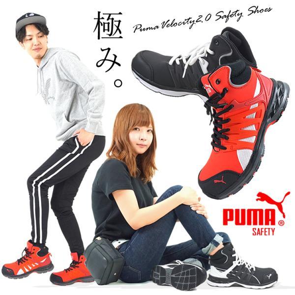 安全靴 プーマ PUMA ハイカット ヴェロシティ JSAA A種認定  VELOCITY2.0|craftworks