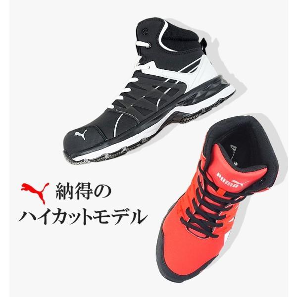 安全靴 プーマ PUMA ハイカット ヴェロシティ JSAA A種認定  VELOCITY2.0|craftworks|02