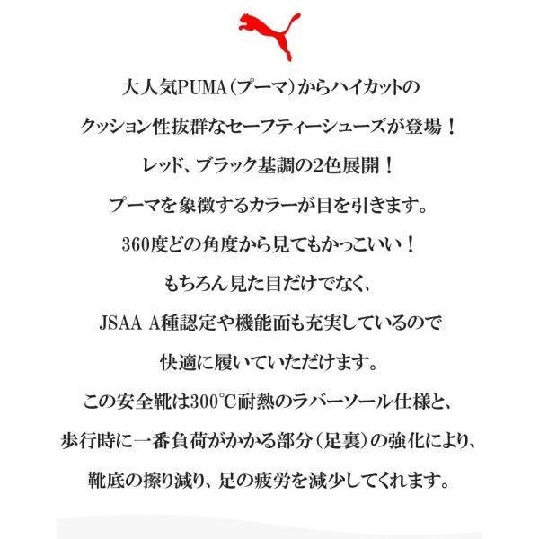 安全靴 プーマ PUMA ハイカット ヴェロシティ JSAA A種認定  VELOCITY2.0|craftworks|04