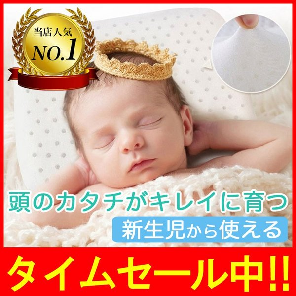 ベビー枕  赤ちゃん 枕 出産祝い 寝ハゲ 頭の形をよくする 絶壁防止 新生児用枕 天然ラテックス 低反発 ベビーピロー ドーナツ枕 枕カバー付き 通気性 送料無料|cran