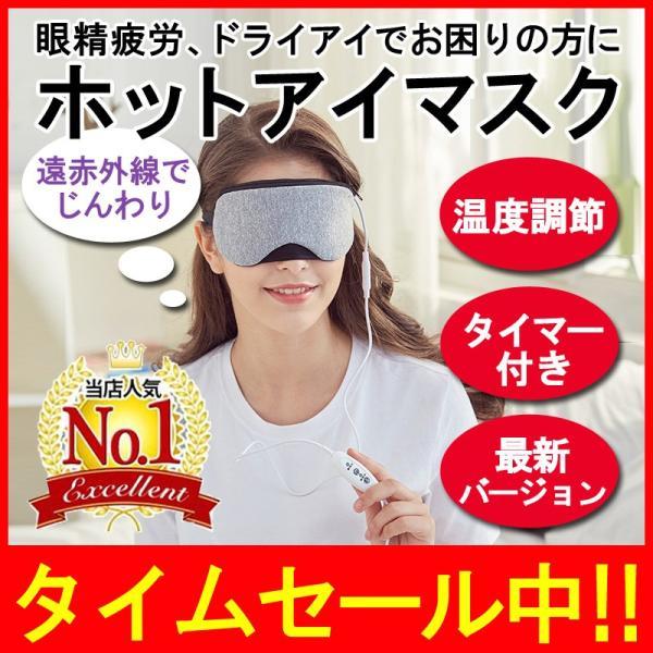 アイマスク ホットアイマスク 蒸気アイマスク USB式 温度調節機能 タイマー付 眼精疲労 ドライアイ リラックス 繰り返し使える 充電式 蒸気 送料無料 cran