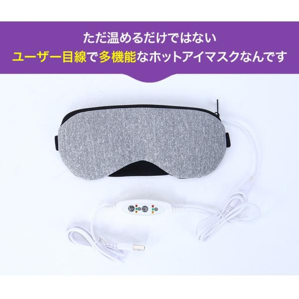 アイマスク ホットアイマスク 蒸気アイマスク USB式 温度調節機能 タイマー付 眼精疲労 ドライアイ リラックス 繰り返し使える 充電式 蒸気 送料無料 cran 11