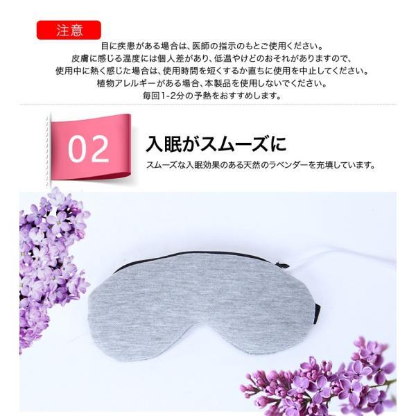 アイマスク ホットアイマスク 蒸気アイマスク USB式 温度調節機能 タイマー付 眼精疲労 ドライアイ リラックス 繰り返し使える 充電式 蒸気 送料無料 cran 13