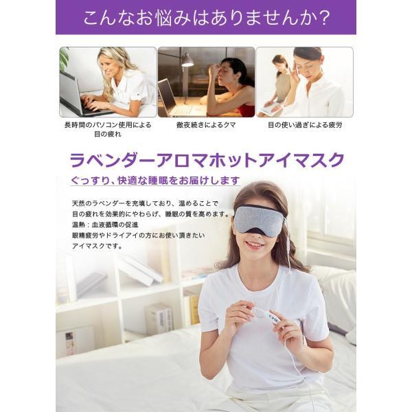 アイマスク ホットアイマスク 蒸気アイマスク USB式 温度調節機能 タイマー付 眼精疲労 ドライアイ リラックス 繰り返し使える 充電式 蒸気 送料無料 cran 07