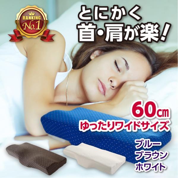 ストレート ネック 枕 おすすめ