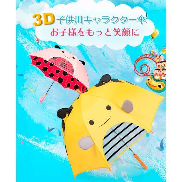 子供用傘 キッズ 3Dアンブレラ 幼稚園児 動物 可愛い グラスファイバー 窓付 男の子 女の子 通園 通学 軽量 誕生日プレゼント 送料無料|cran|02