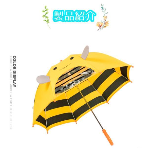子供用傘 キッズ 3Dアンブレラ 幼稚園児 動物 可愛い グラスファイバー 窓付 男の子 女の子 通園 通学 軽量 誕生日プレゼント 送料無料|cran|10