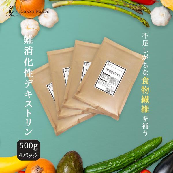 難消化性デキストリン2kg(500g×4)サッとすぐ溶ける微顆粒水溶性食物繊維無添加100%植物由来ダイエット