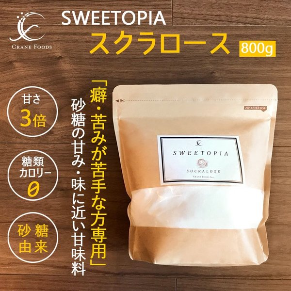 スイートピア スクラロース 800g カロリーゼロ 甘味料 砂糖の代わりに 糖質制限 ダイエット 砂糖の3倍の甘さ クレインフーズ