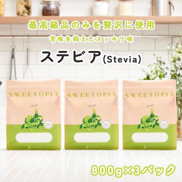 スイートピア ステビア 800g×3 カロリーゼロ 天然甘味料 砂糖 の代わりに 糖質制限 ダイエット 砂糖の3倍の甘さ クレインフーズ