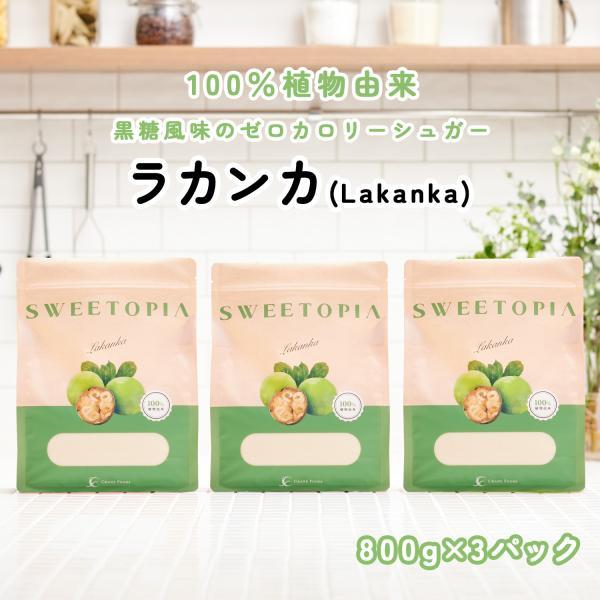 くらしの応援クーポンで8%OFF スイートピア ラカンカ  羅漢果 800g×3 カロリーゼロ 自然由来 天然 甘味料 砂糖と同じ甘さ 糖質制限 ダイエット クレインフーズ
