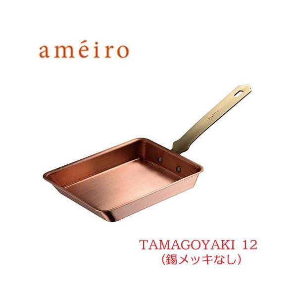 TAMAGOYAKI 12 (錫メッキなし)  AUX オークス/ameiro(アメイロ)/TAMAGOYAKI 12  純銅 日本製 COS8001 収納袋付