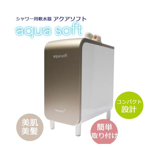 シャワー用軟水器 アクアソフト AQ-S401 ハウステック/Housetec